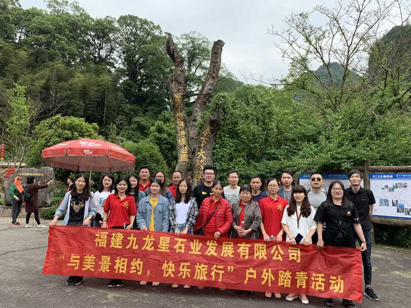 九龙星2019年旅游团建活动圆满结束
