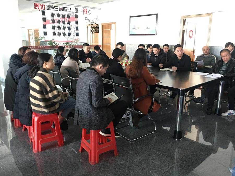 九龙星集团召开提升执行力及安全生产工作会议
