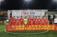 九龙星集团公司足球比赛圆满落幕