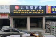九龙星集团南安石材市场办事处